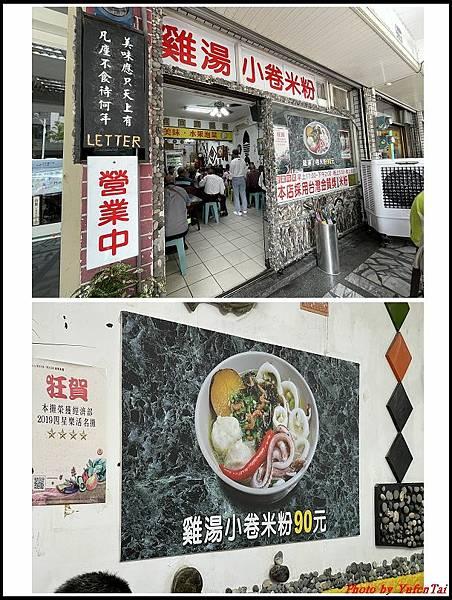 李記小卷雞湯米粉01.jpg