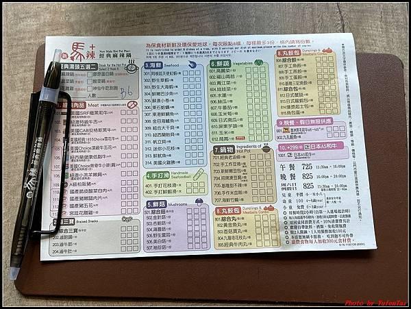 新馬辣0002.jpg