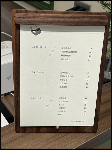 小豆廊 綠豆蒜專門店01.jpg
