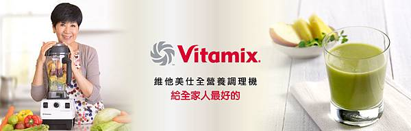 index_Vitamix_Banner_990x315.jpg