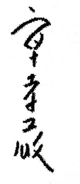章簽名.jp