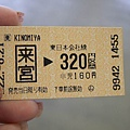 JR 車票