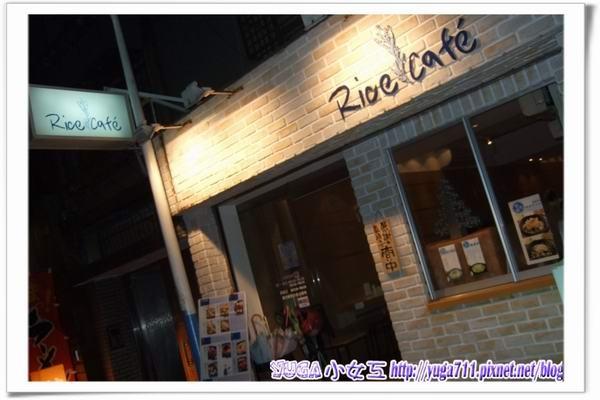 Rice cafe