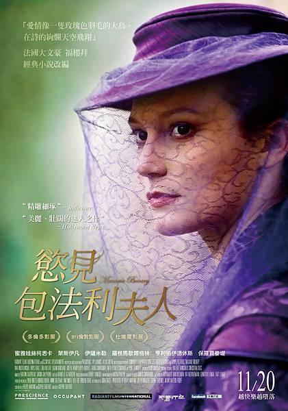 【慾見包法利夫人】中文海報