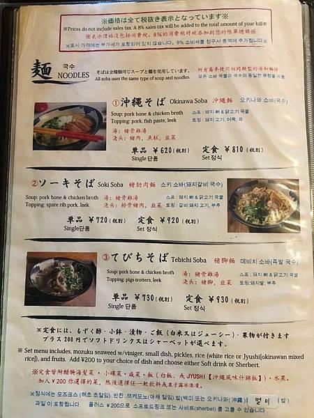 沖繩day1 琉球茶房,首里城,勝連城跡_180601_0127.jpg