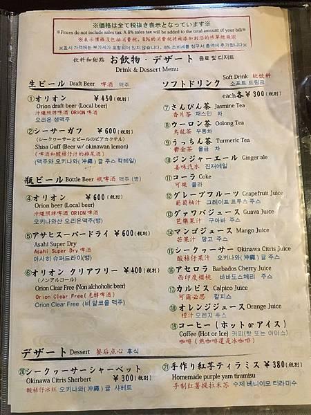 沖繩day1 琉球茶房,首里城,勝連城跡_180601_0130.jpg