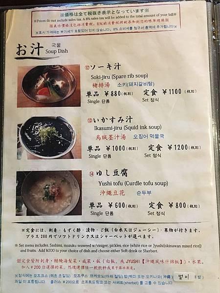 沖繩day1 琉球茶房,首里城,勝連城跡_180601_0129.jpg