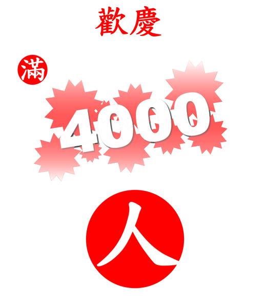 4000人突破