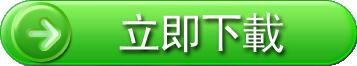 04-下載按鈕.png