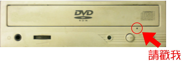 光碟機正面.jpg