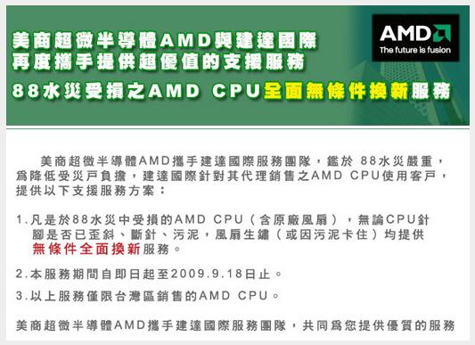 AMD加建達.jpg