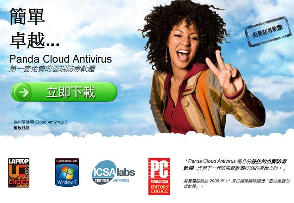 免費防毒軟體-Panda Cloud Antivirus(雲端防毒軟體)