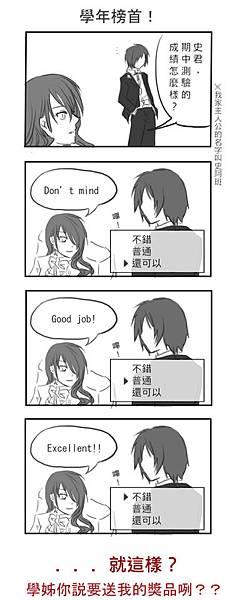 學年TOP!