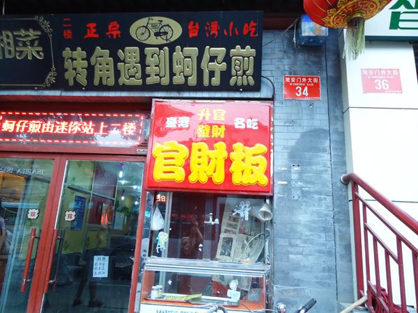 台灣小吃系列二