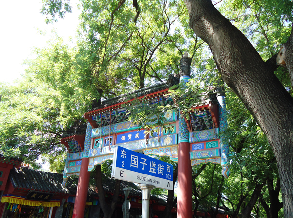雍和宮對面就是國子監街