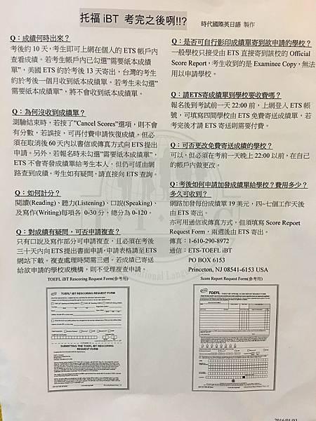 補習班托福TOEFL公告1.JPG