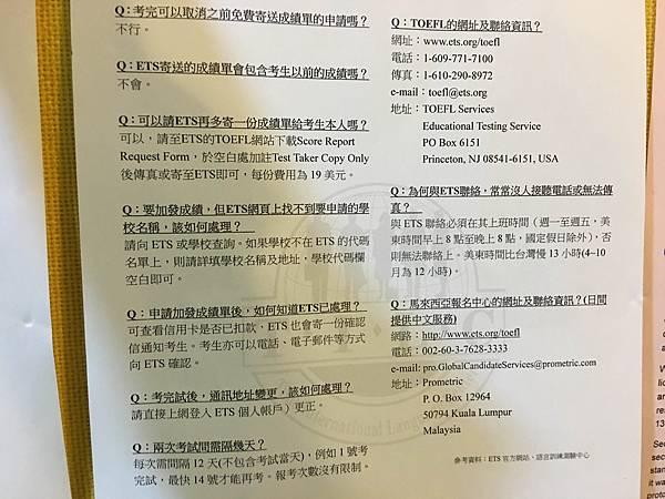 補習班托福TOEFL公告2.JPG