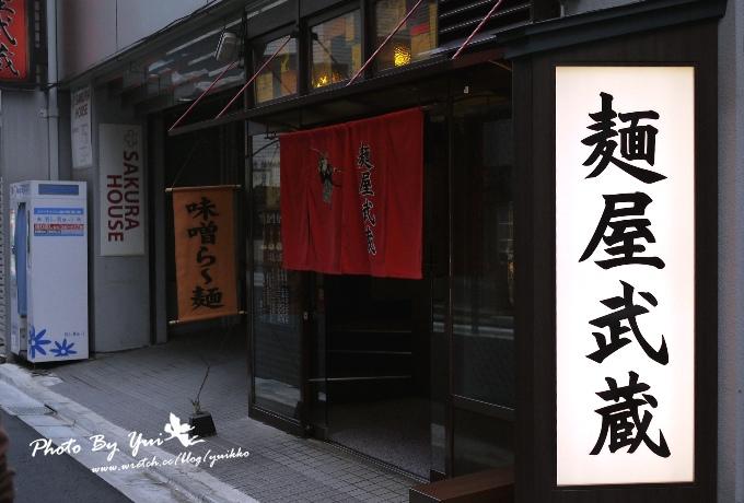 麵屋武藏_01.jpg