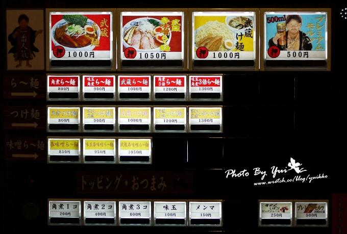 麵屋武藏_10.jpg