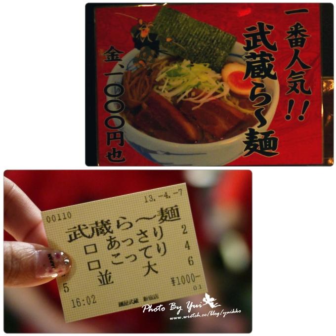 麵屋武藏_14.jpg