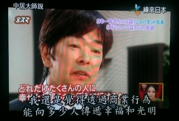 高田明_01.jpg