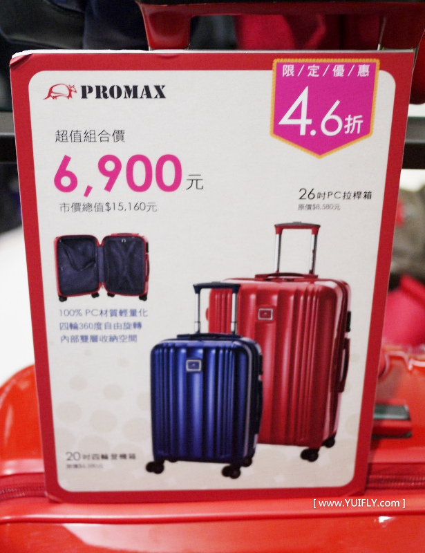 PROMAX行李箱_15.jpg