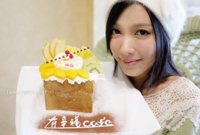 有幸福cafe_01.jpg
