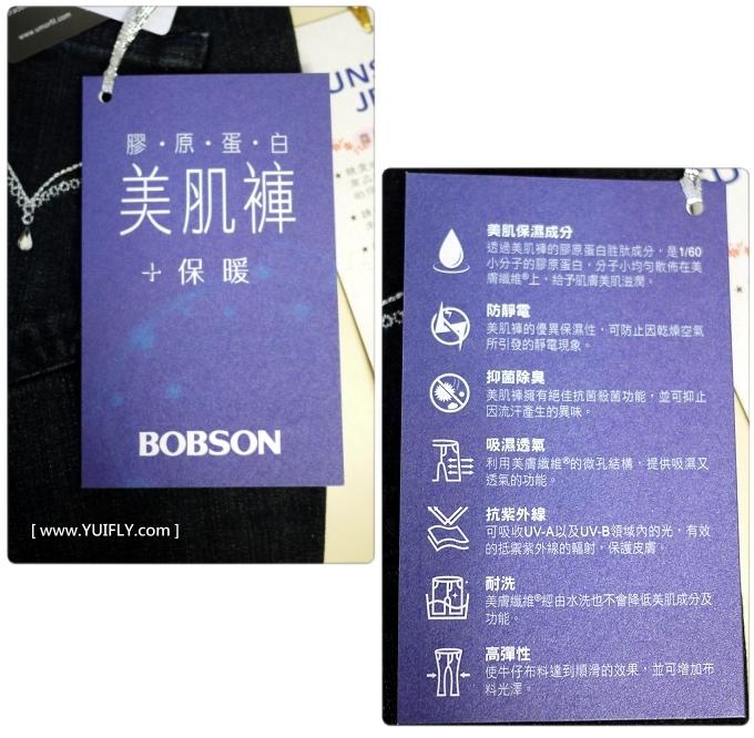 BOBSON膠原蛋白美肌褲_11.jpg
