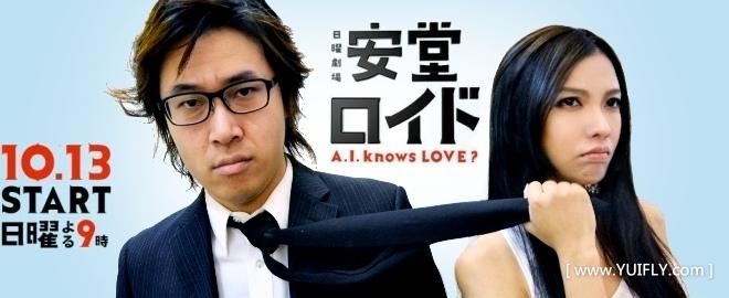 AI人工智慧男友_安堂機器人_07.jpg