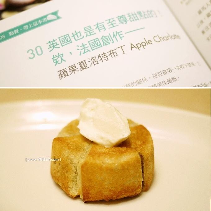 蘋果夏洛特_01.jpg