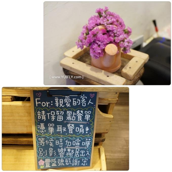 豐盛號早餐店_15.jpg