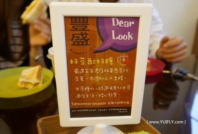 豐盛號早餐店_05.jpg