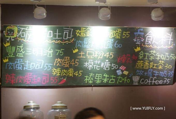 豐盛號早餐店_07.jpg