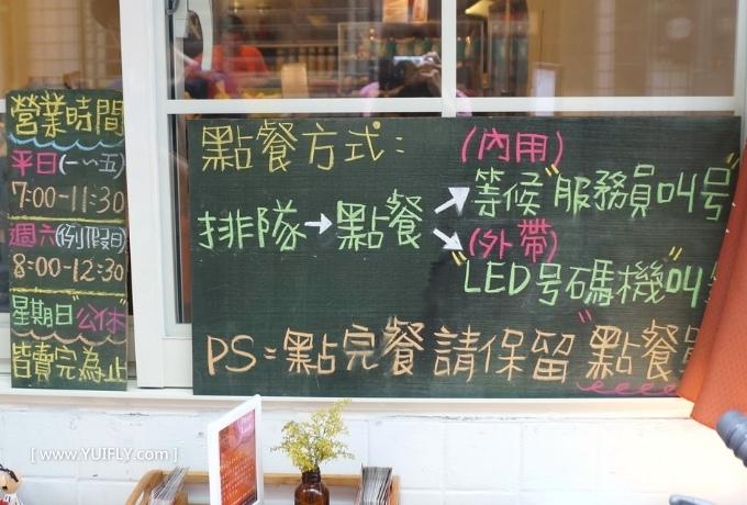 豐盛號早餐店_11.jpg