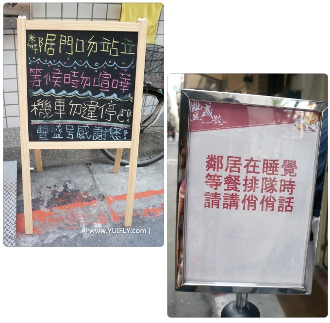 豐盛號早餐店_14.jpg