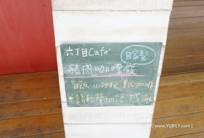 六丁目_13.jpg
