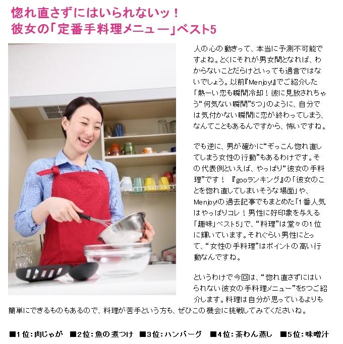 男友想吃的料理_02.jpg