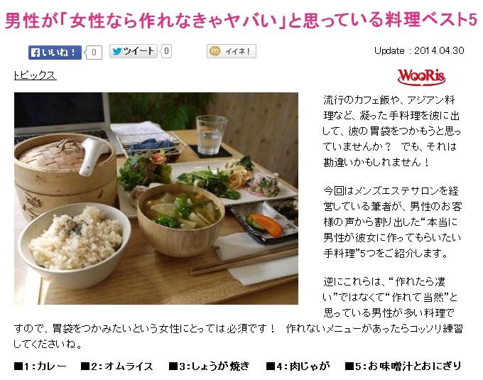 男友想吃的料理_04.jpg