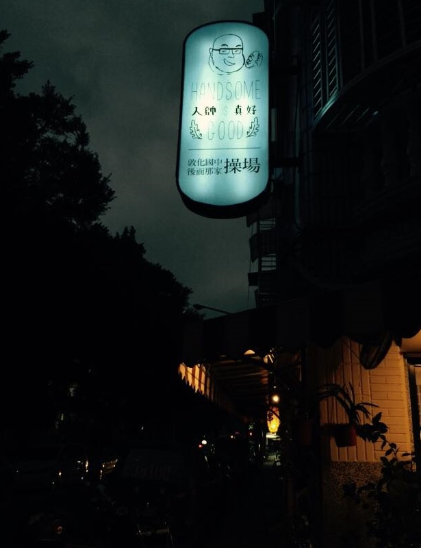 人帥真好_14.jpg