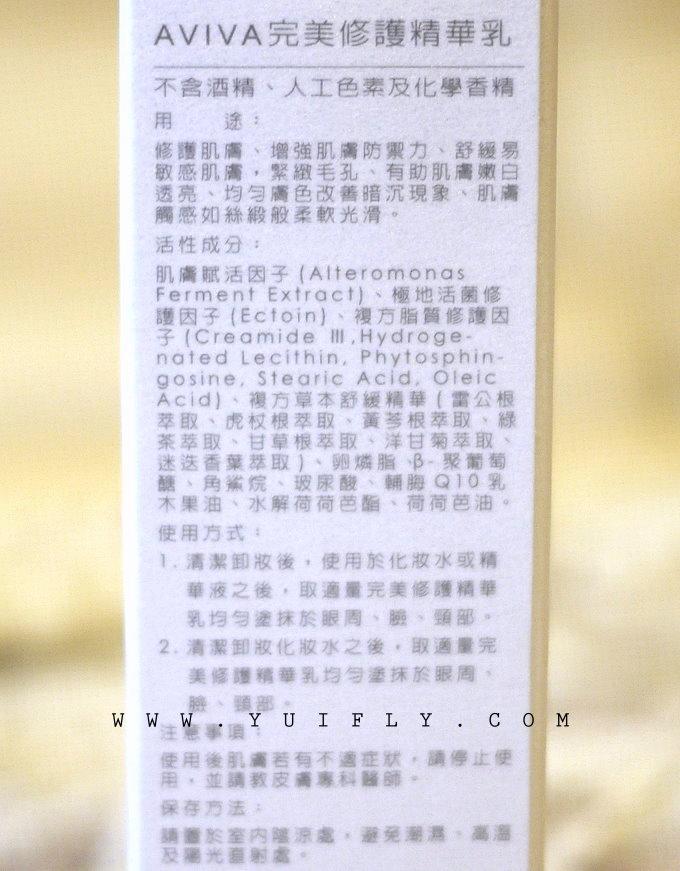 完美修護精華乳_10.jpg