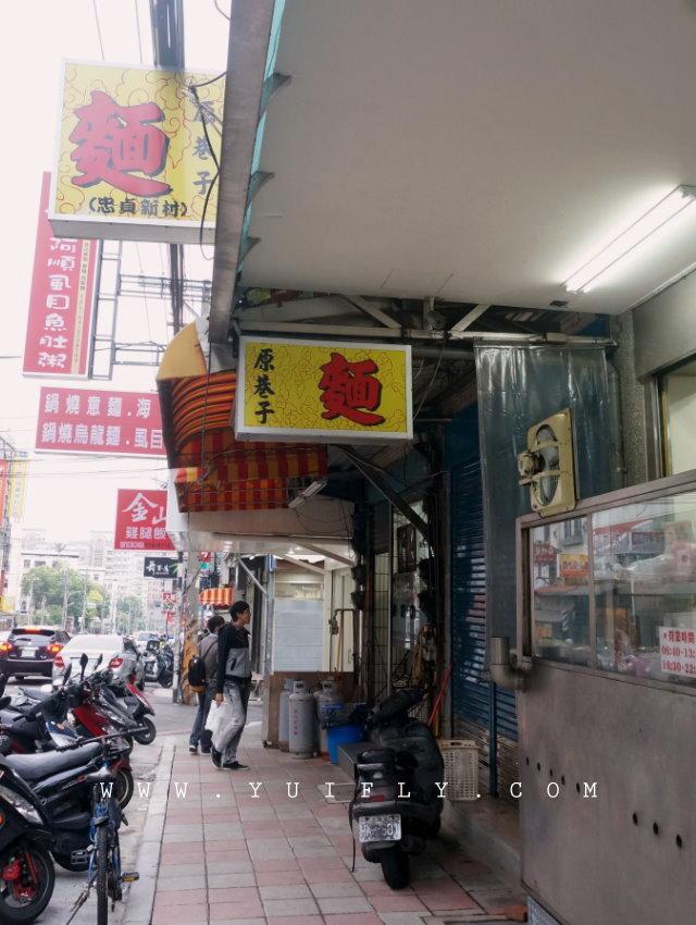 新竹原巷子麵_13.jpg