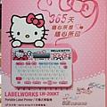 kitty標籤機_01.jpg