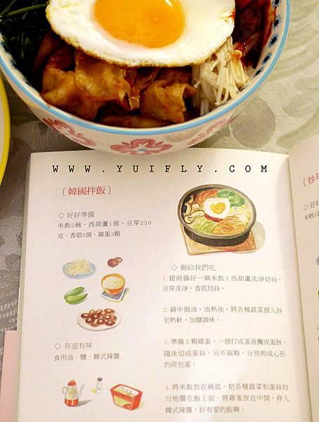 韓式拌飯_11.jpg