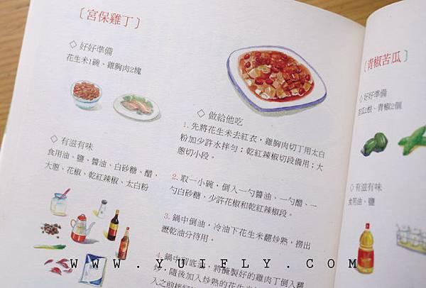 韓式拌飯_39.jpg