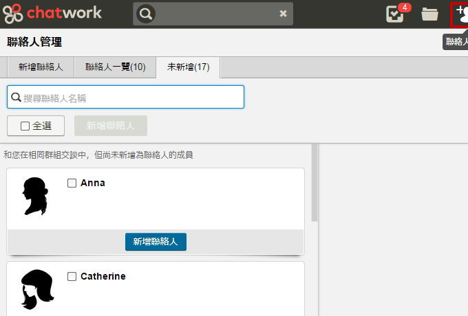 chatwork_33.jpg