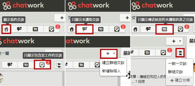 chatwork_36.jpg