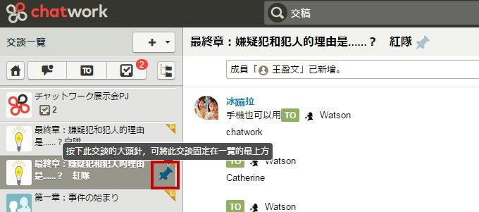 chatwork_37.jpg