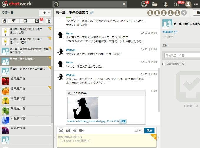 chatwork_38.jpg