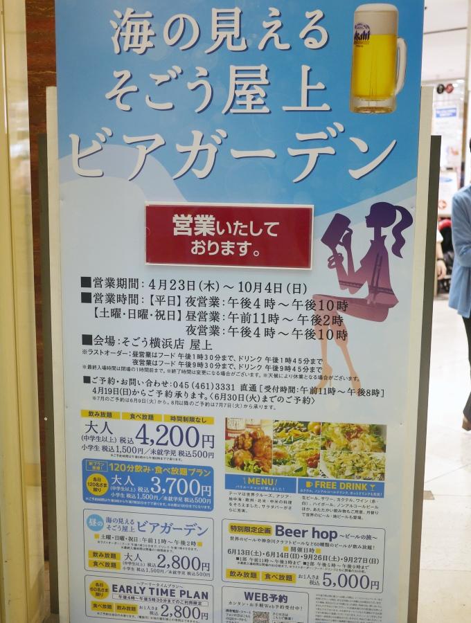 橫濱百貨_35.jpg