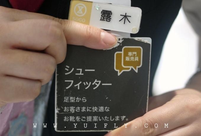 橫濱百貨_36.jpg